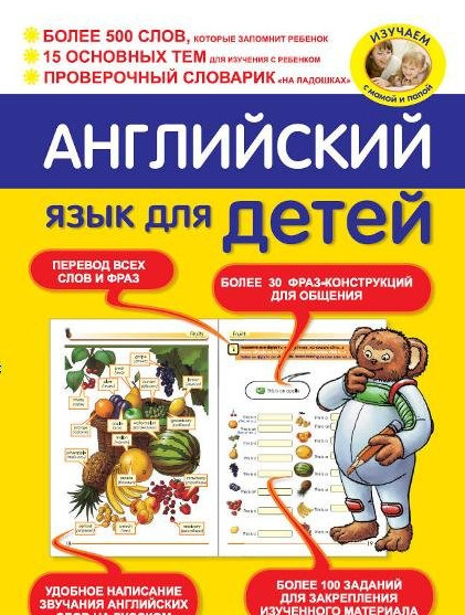 Беляева - Английский язык для детей.jpg