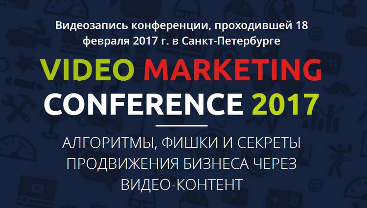 Конференция Video Marketing 2017.jpg