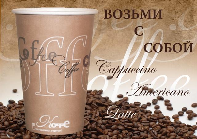 Кофе с собой. Материалы (франшиза).jpg