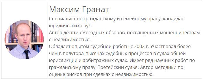 Максим Гранат.png