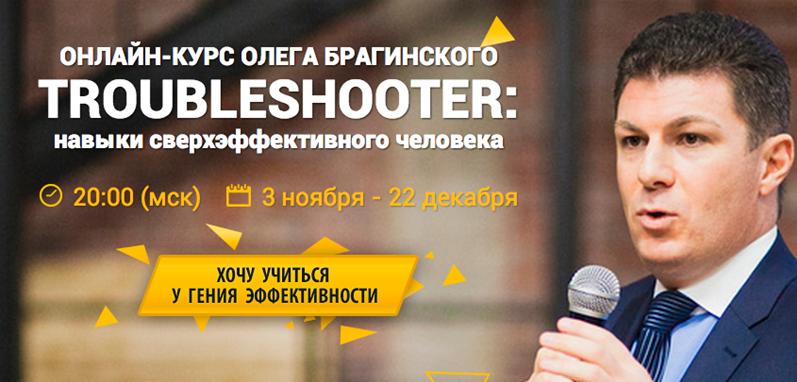 Онлайн-Курс Олега Брагинского TROUBLESHOOTER.png