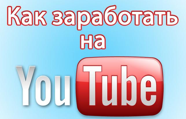 Программа для зароботка на YouTube до 1000$ в месяц.png