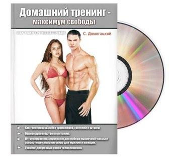 Серж Домогацкий - Домашний тренинг - максимум свободы (2-е издание).jpg
