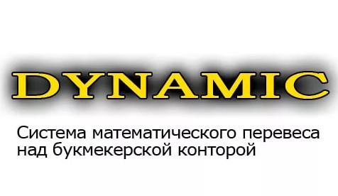 Система математического перевеса в ставках Dynamic.jpg