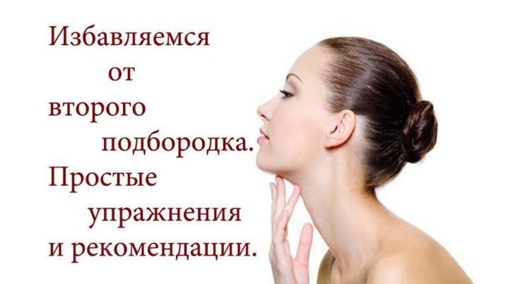 Юрочкина - Избавляемся от второго подбородка.png