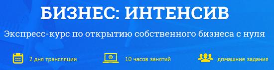 енсив_-Интенсивная-программа-по-старту-бизнеса.png