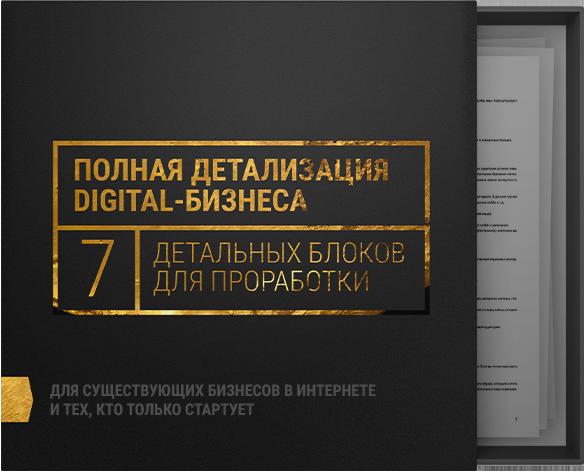 7 Проверенных шагов к прибыльному digital-бизнесу Кир У...png