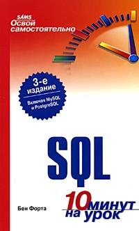 Ben_Forta__Osvoj_samostoyatelno_SQL._10_minut_na_urok.jpg