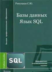 DatabaseSQLLanguageRzheutskaya250.jpg