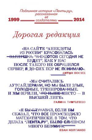 dorogaya-redakciya-podlinnaya-istoriya-lentyru-rasskazannaya-ee-sozdatelyami-86080.jpg