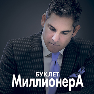 grantcardone.ru_files_books_52_1buklet.jpg