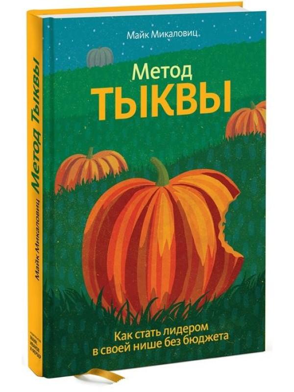kniga-metod-tykvy-600x800.jpg