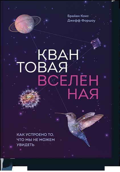 kvantovaya-vselennaya-big.png