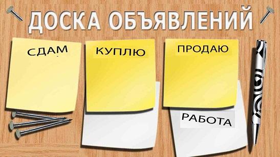 Mymogilev.ru-Doska-obiyavleniy-mogileva.jpg