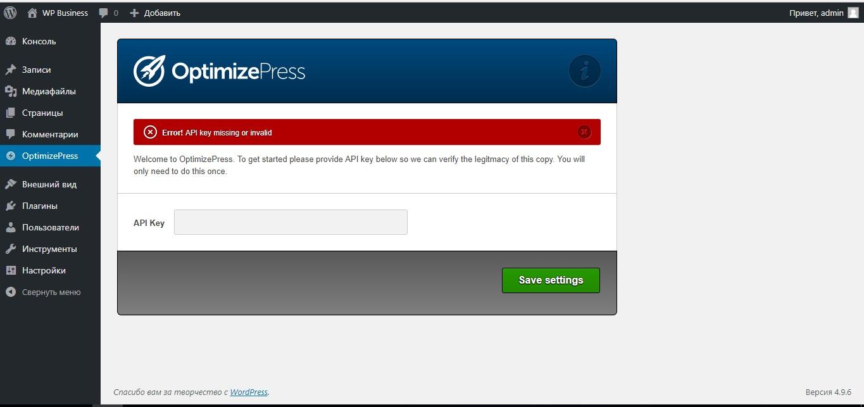 OptimizePress.jpg