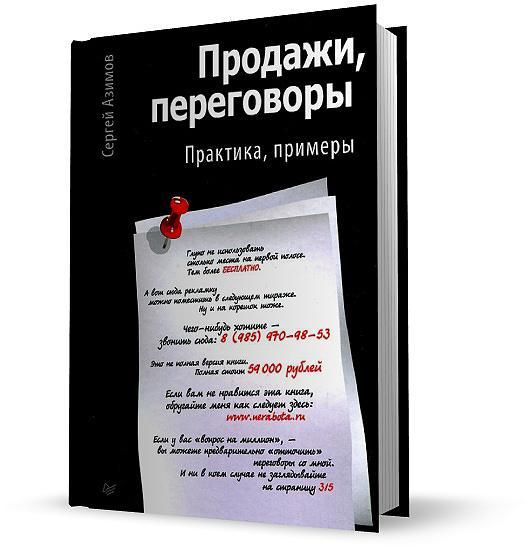 prodazhi_peregovory_s_azimov_2012_audiokniga_1380244.jpeg
