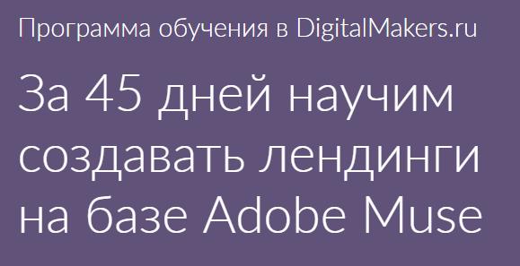 screenshot-landing.muse_.digitalmakers.ru-2016-02-05-18-26-45.png