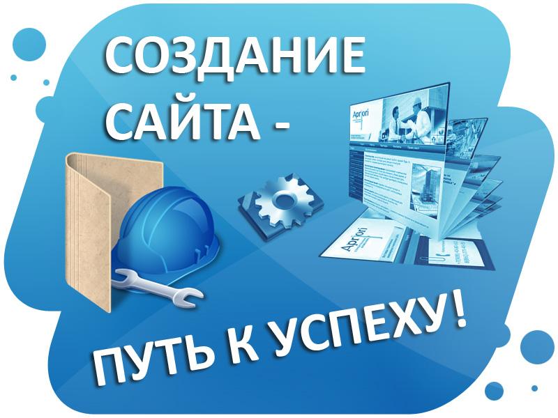 site_creation_legkosite.jpg